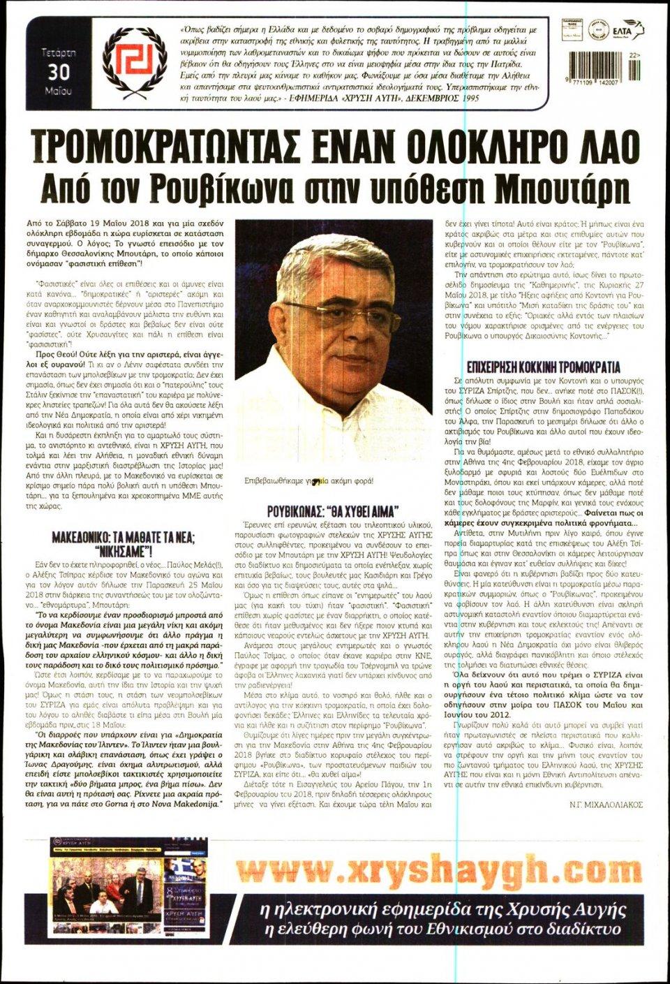 Οπισθόφυλλο Εφημερίδας - ΧΡΥΣΗ ΑΥΓΗ - 2018-05-30