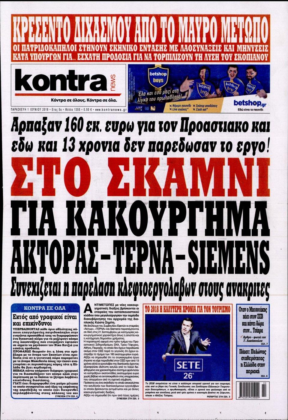 Πρωτοσέλιδο Εφημερίδας - KONTRA NEWS - 2018-06-01