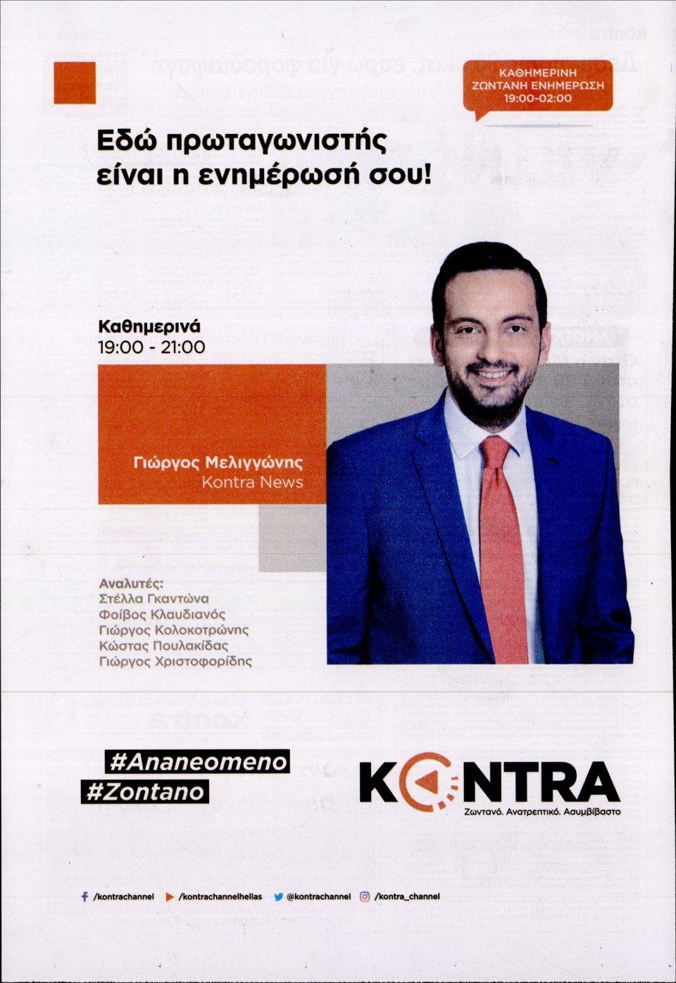 Οπισθόφυλλο Εφημερίδας - KONTRA NEWS - 2018-06-01