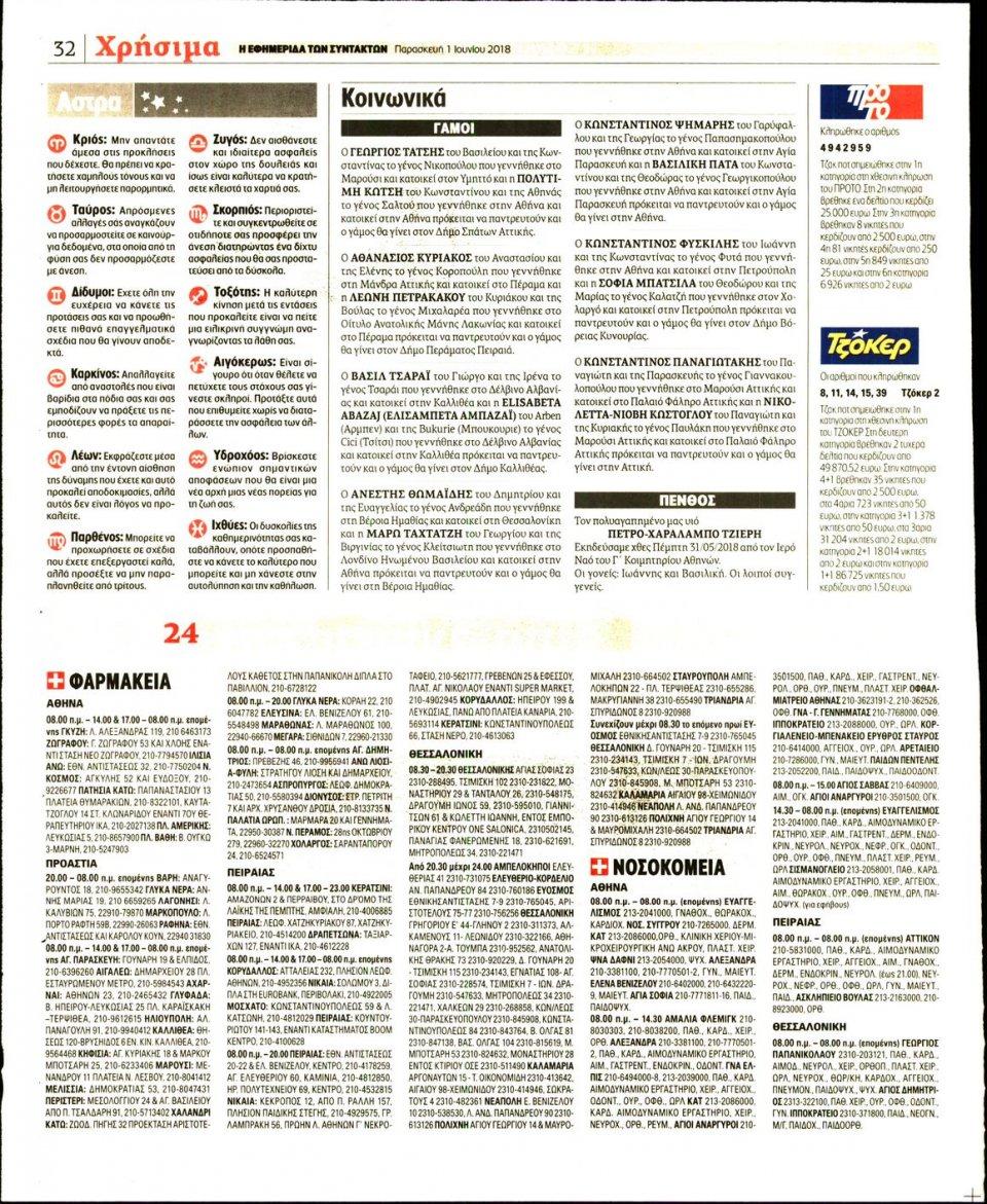 Οπισθόφυλλο Εφημερίδας - Η ΕΦΗΜΕΡΙΔΑ ΤΩΝ ΣΥΝΤΑΚΤΩΝ - 2018-06-01