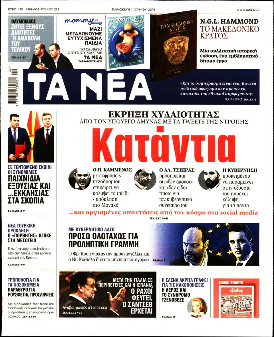 Πρωτοσέλιδο Εφημερίδας - ΤΑ ΝΕΑ - 2018-06-01