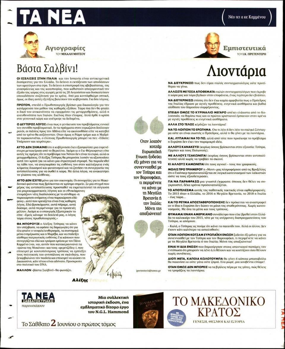 Οπισθόφυλλο Εφημερίδας - ΤΑ ΝΕΑ - 2018-06-01