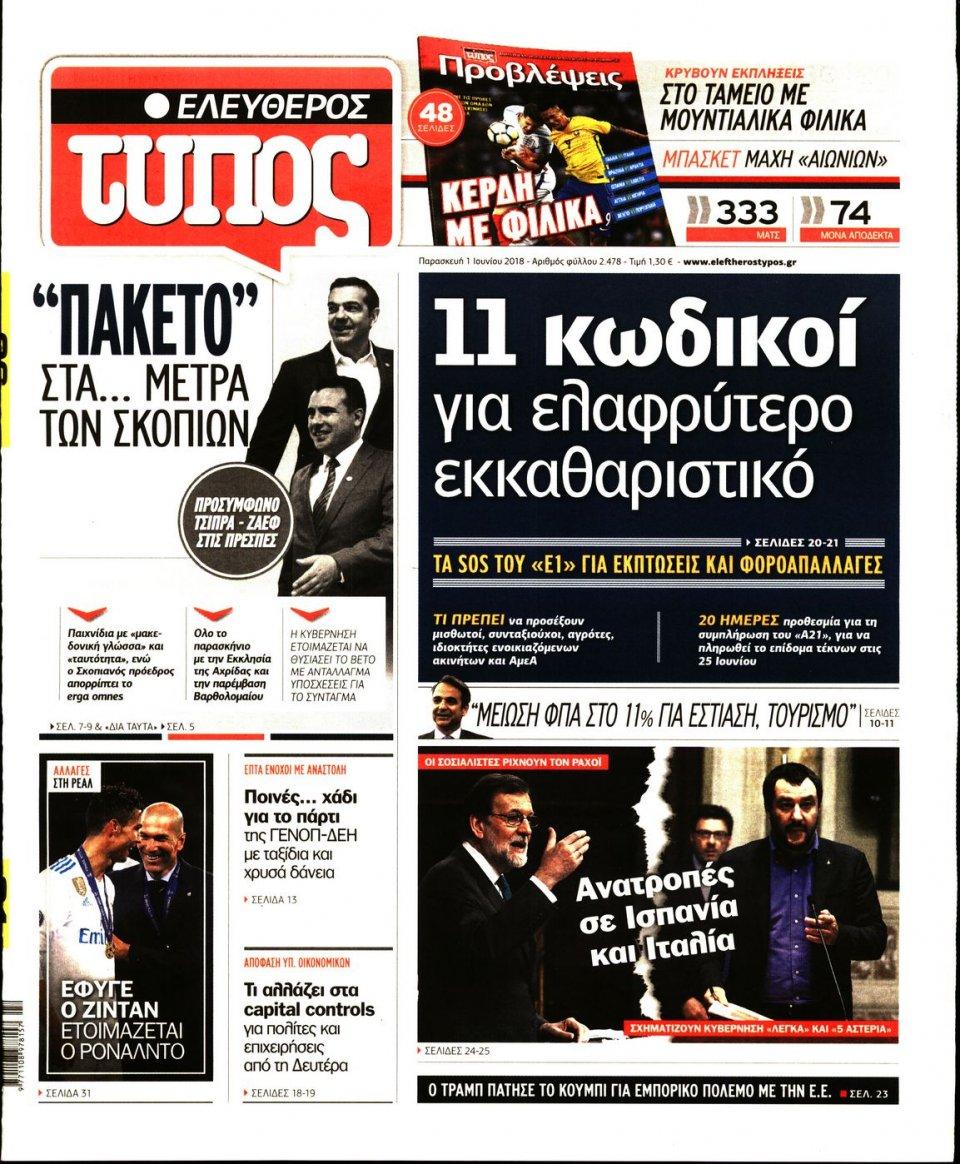 Πρωτοσέλιδο Εφημερίδας - ΕΛΕΥΘΕΡΟΣ ΤΥΠΟΣ - 2018-06-01