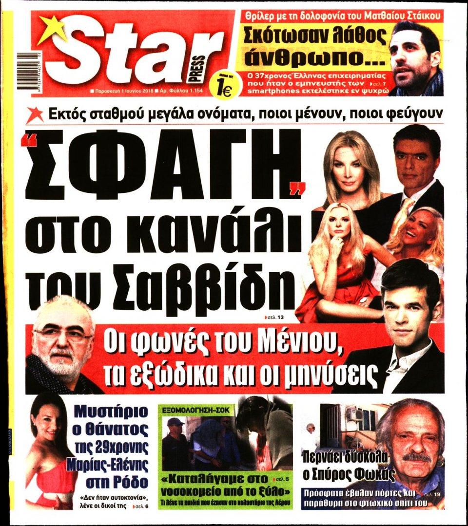 Πρωτοσέλιδο Εφημερίδας - STAR PRESS   - 2018-06-01