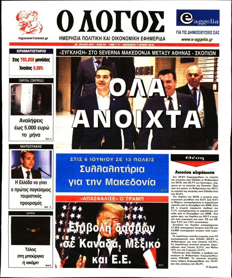 Πρωτοσέλιδο Εφημερίδας - Ο ΛΟΓΟΣ - 2018-06-01