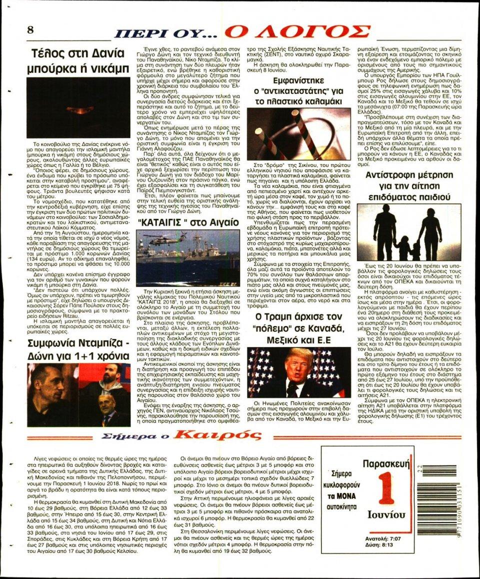 Οπισθόφυλλο Εφημερίδας - Ο ΛΟΓΟΣ - 2018-06-01