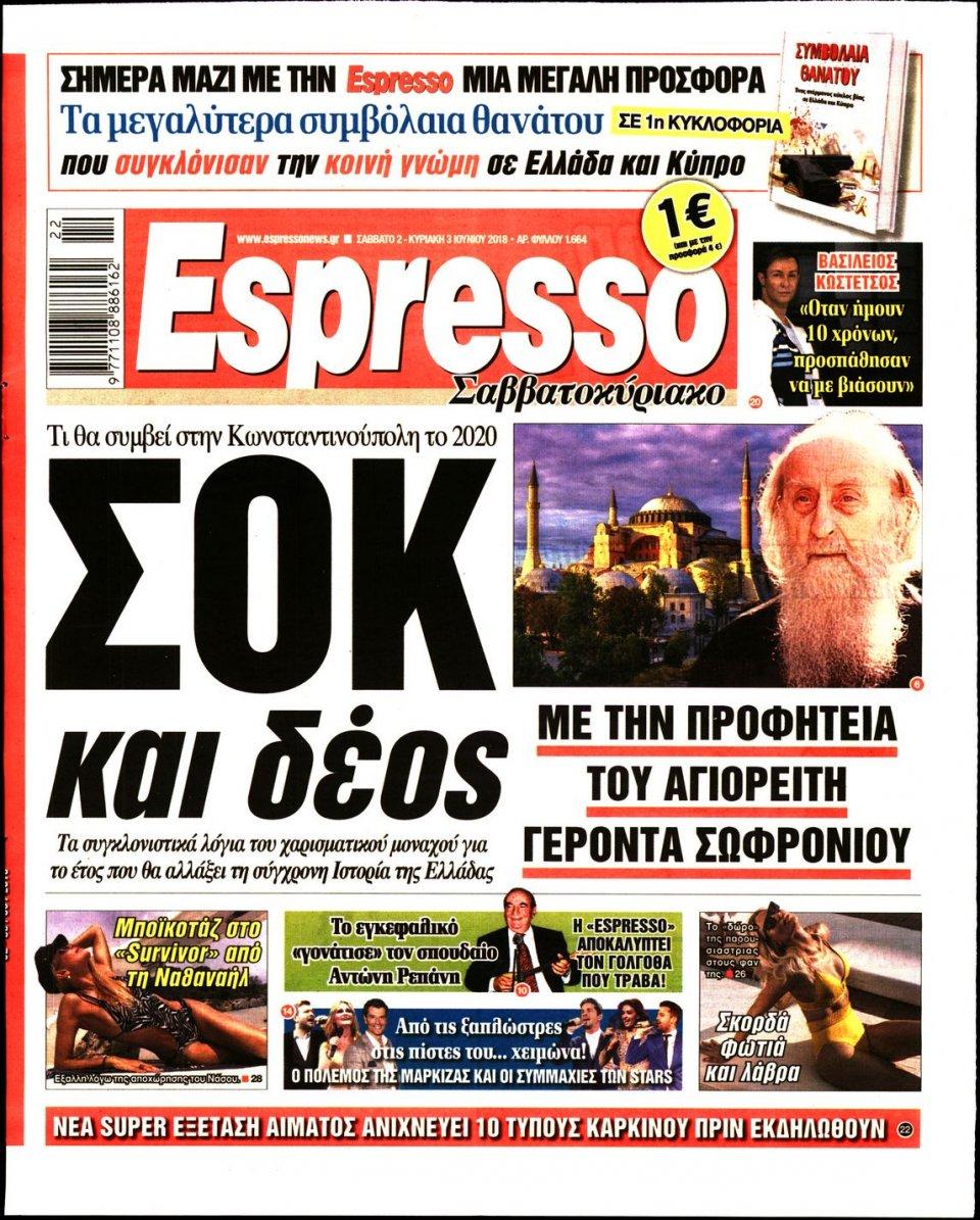 Πρωτοσέλιδο Εφημερίδας - ESPRESSO - 2018-06-02