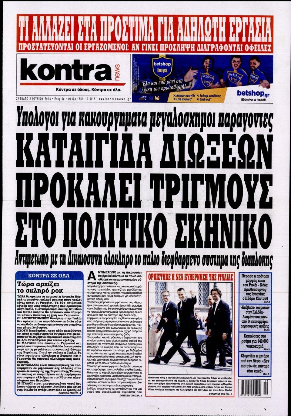 Πρωτοσέλιδο Εφημερίδας - KONTRA NEWS - 2018-06-02