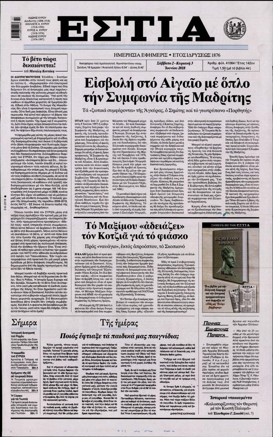 Πρωτοσέλιδο Εφημερίδας - ΕΣΤΙΑ - 2018-06-02