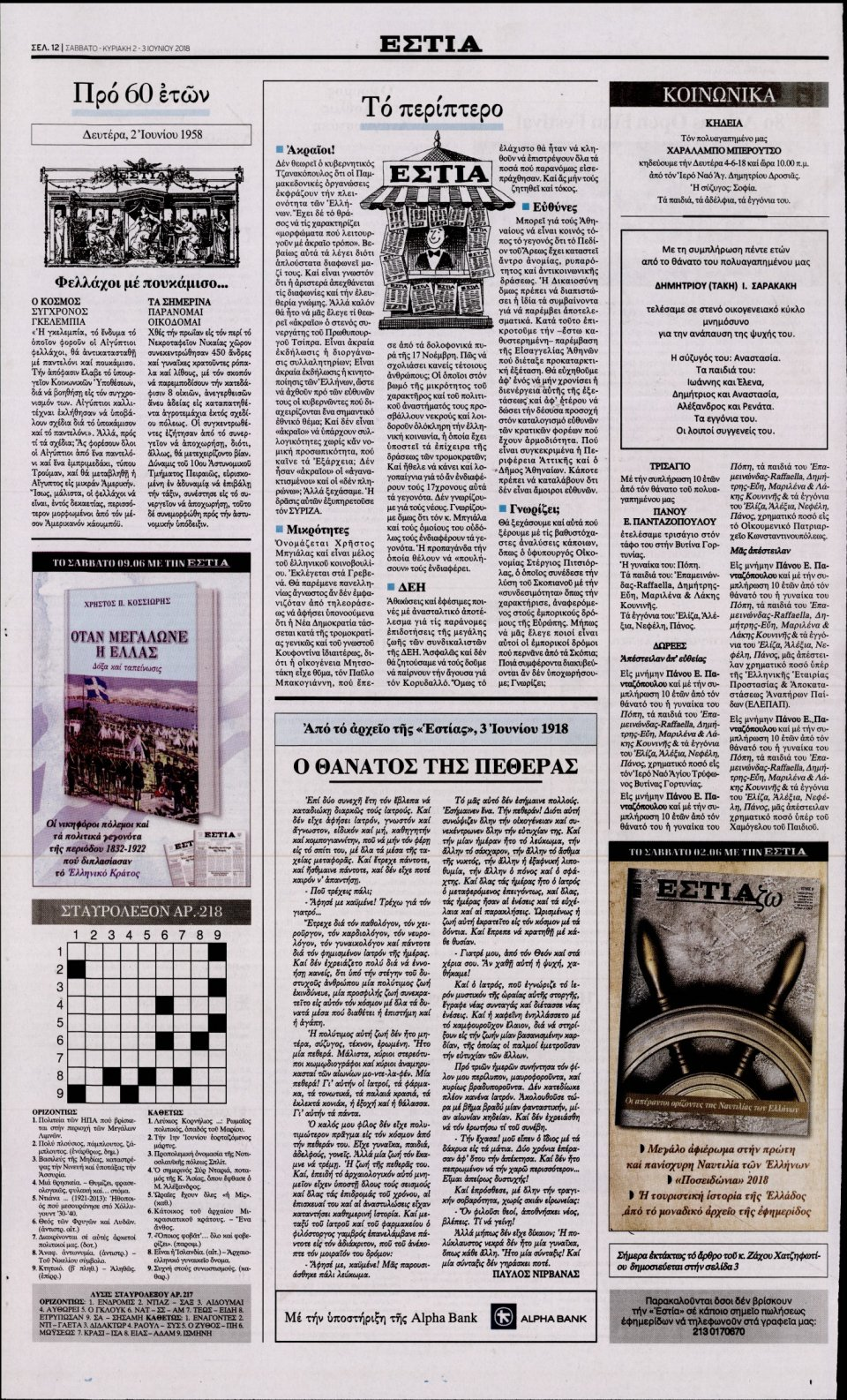 Οπισθόφυλλο Εφημερίδας - ΕΣΤΙΑ - 2018-06-02