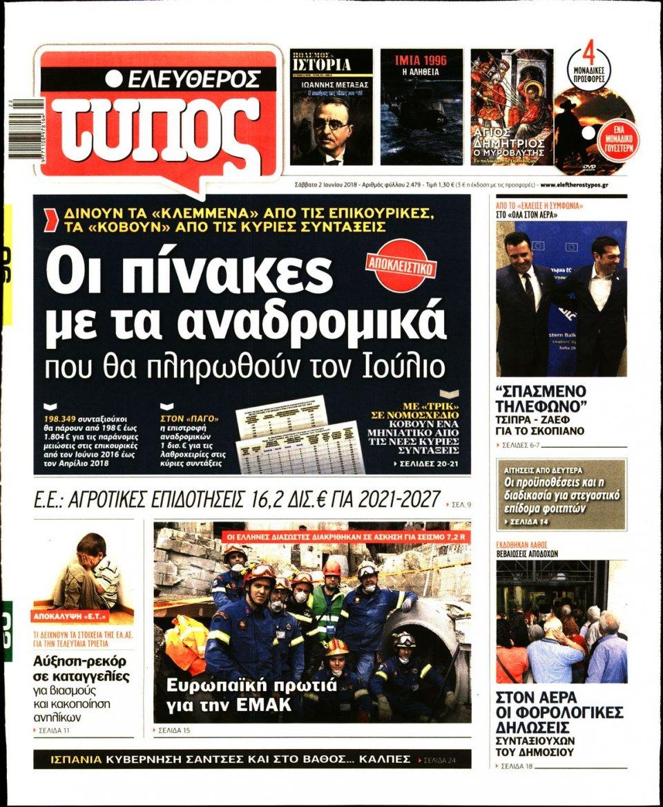 Πρωτοσέλιδο Εφημερίδας - ΕΛΕΥΘΕΡΟΣ ΤΥΠΟΣ - 2018-06-02