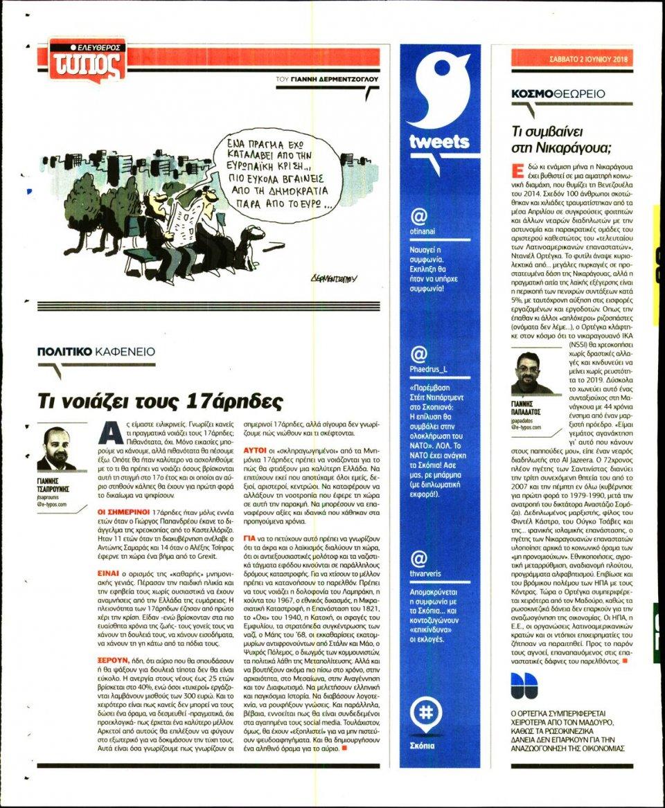 Οπισθόφυλλο Εφημερίδας - ΕΛΕΥΘΕΡΟΣ ΤΥΠΟΣ - 2018-06-02