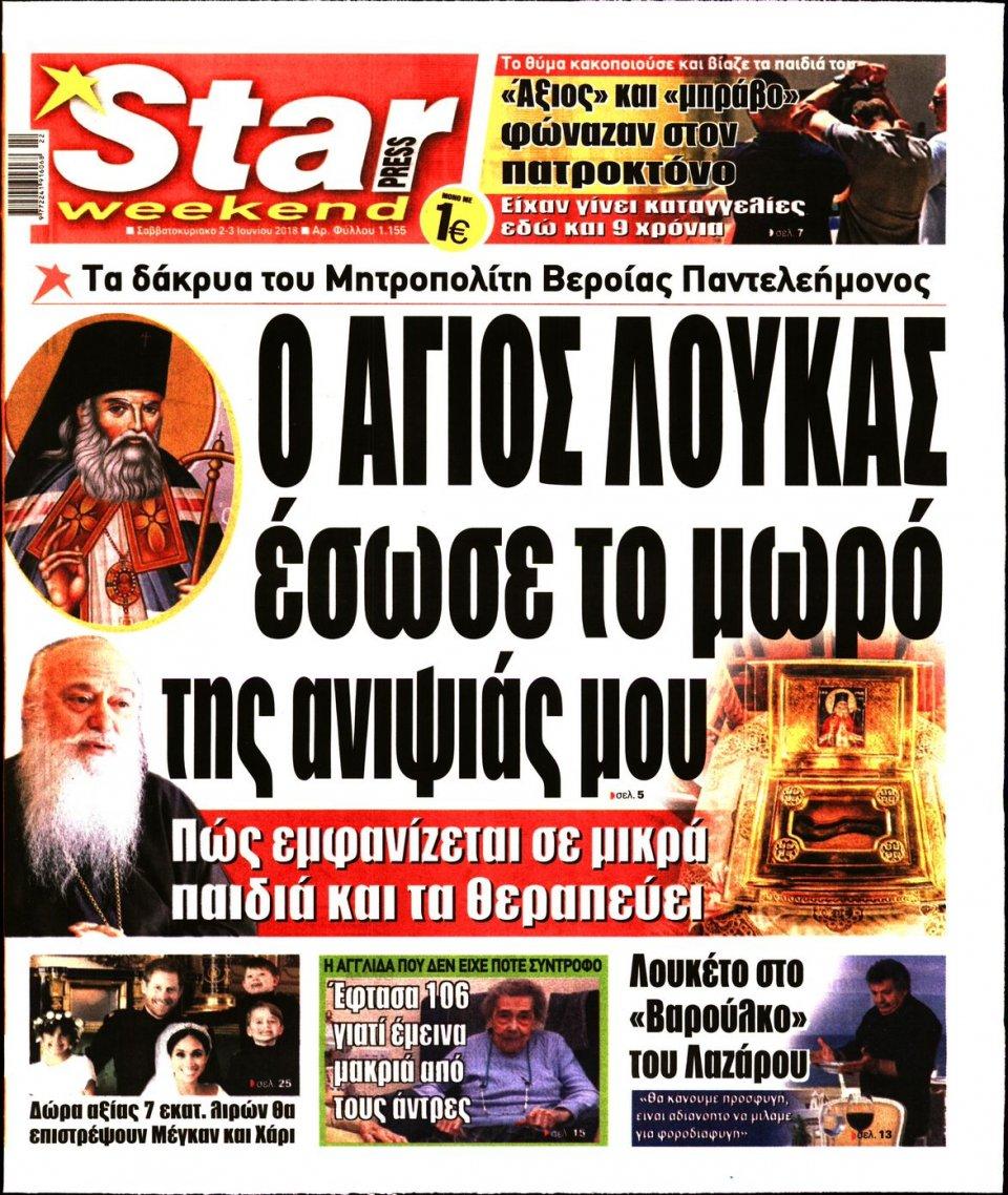 Πρωτοσέλιδο Εφημερίδας - STAR PRESS   - 2018-06-02