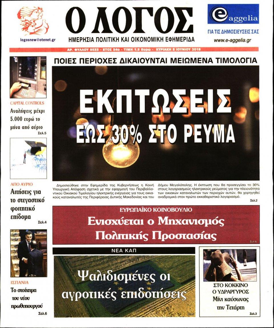 Πρωτοσέλιδο Εφημερίδας - Ο ΛΟΓΟΣ ΤΗΣ ΚΥΡΙΑΚΗΣ - 2018-06-03