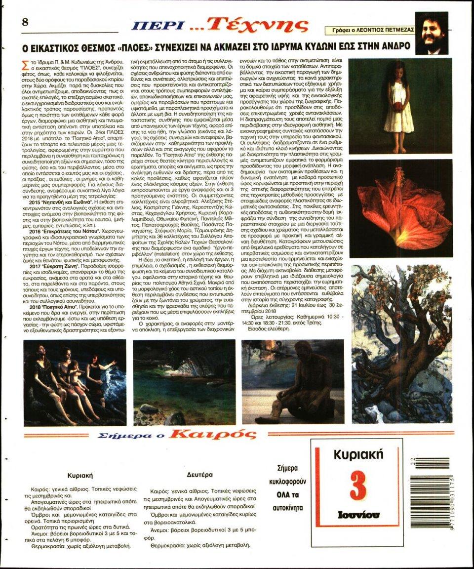 Οπισθόφυλλο Εφημερίδας - Ο ΛΟΓΟΣ ΤΗΣ ΚΥΡΙΑΚΗΣ - 2018-06-03