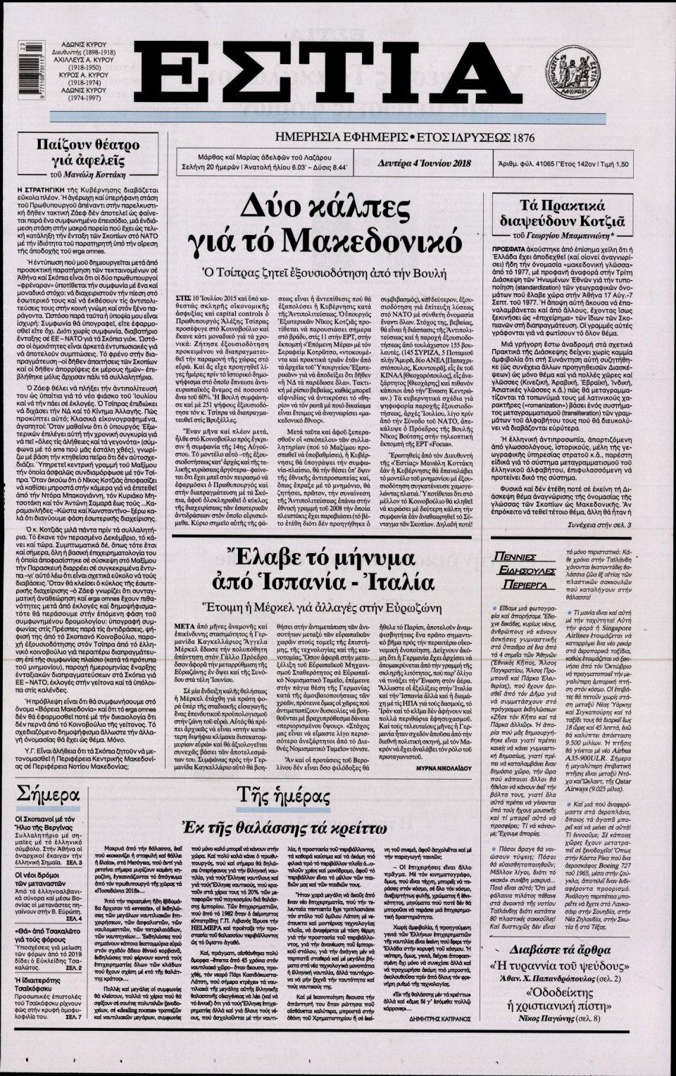 Πρωτοσέλιδο Εφημερίδας - ΕΣΤΙΑ - 2018-06-04