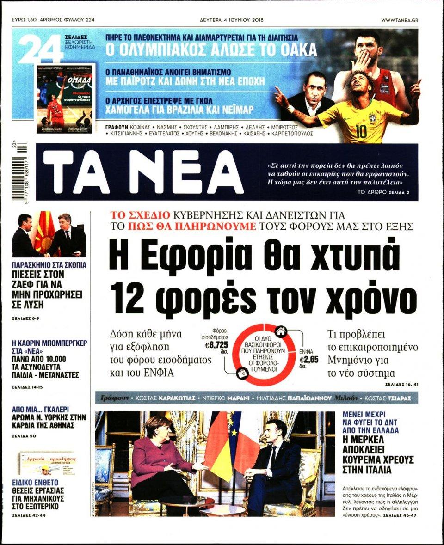 Πρωτοσέλιδο Εφημερίδας - ΤΑ ΝΕΑ - 2018-06-04