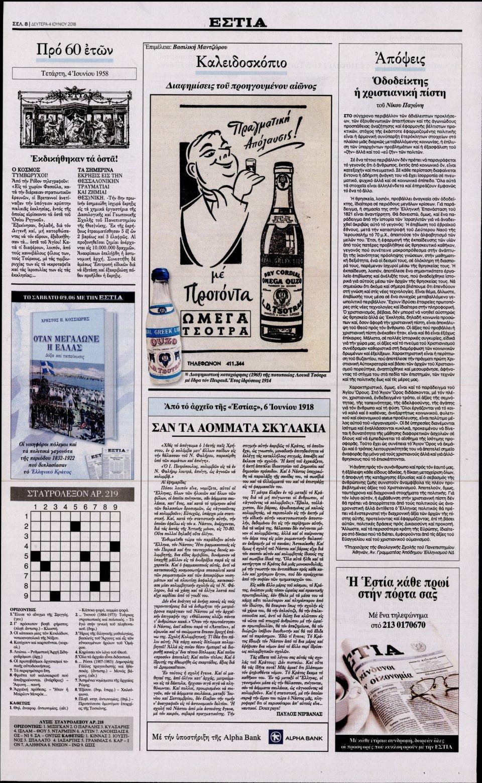 Οπισθόφυλλο Εφημερίδας - ΕΣΤΙΑ - 2018-06-04
