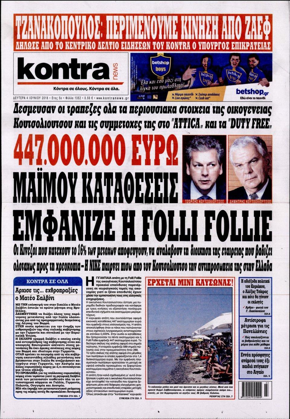 Πρωτοσέλιδο Εφημερίδας - KONTRA NEWS - 2018-06-04