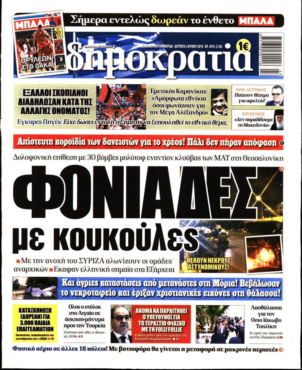 Πρωτοσέλιδο Εφημερίδας - ΔΗΜΟΚΡΑΤΙΑ - 2018-06-04