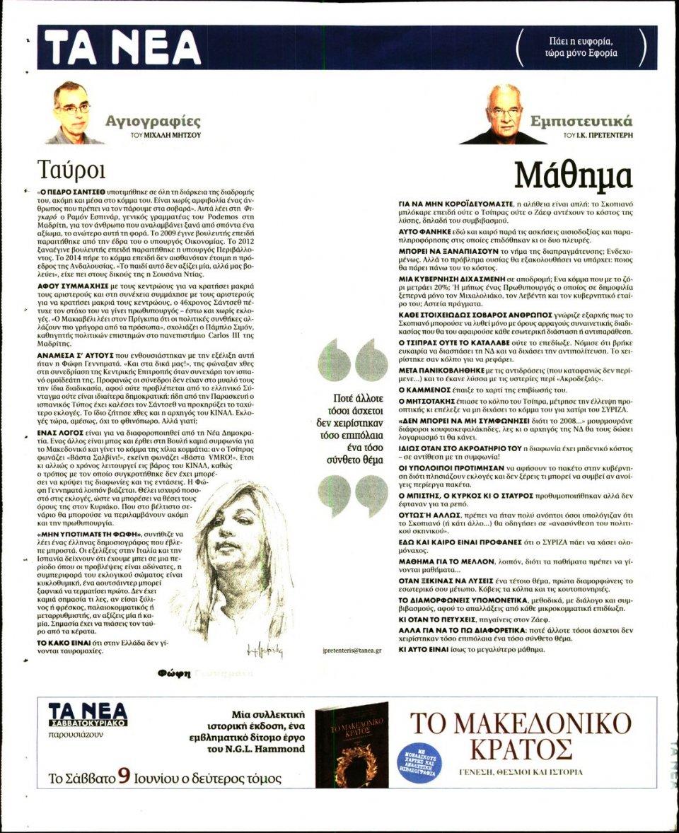 Οπισθόφυλλο Εφημερίδας - ΤΑ ΝΕΑ - 2018-06-04