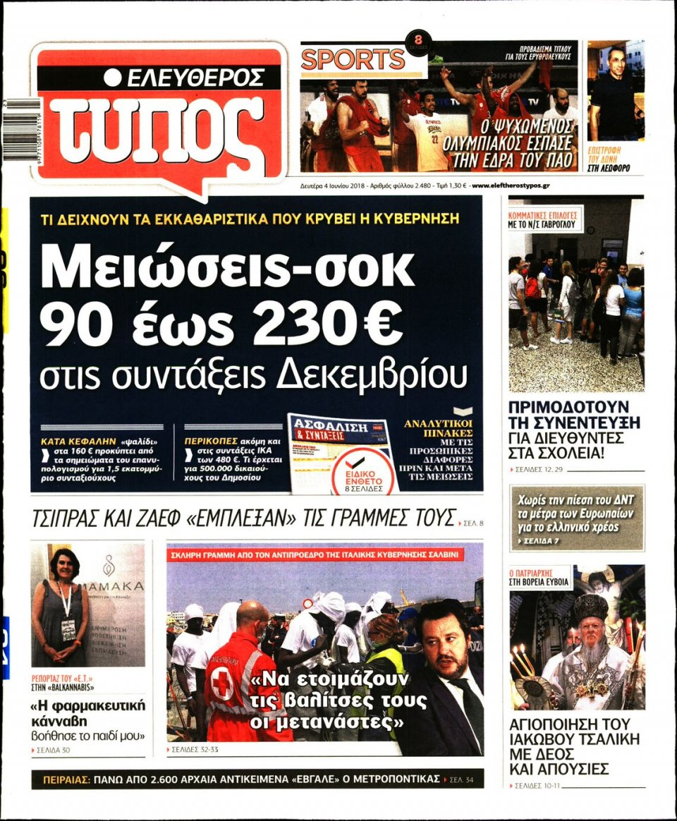 Πρωτοσέλιδο Εφημερίδας - ΕΛΕΥΘΕΡΟΣ ΤΥΠΟΣ - 2018-06-04