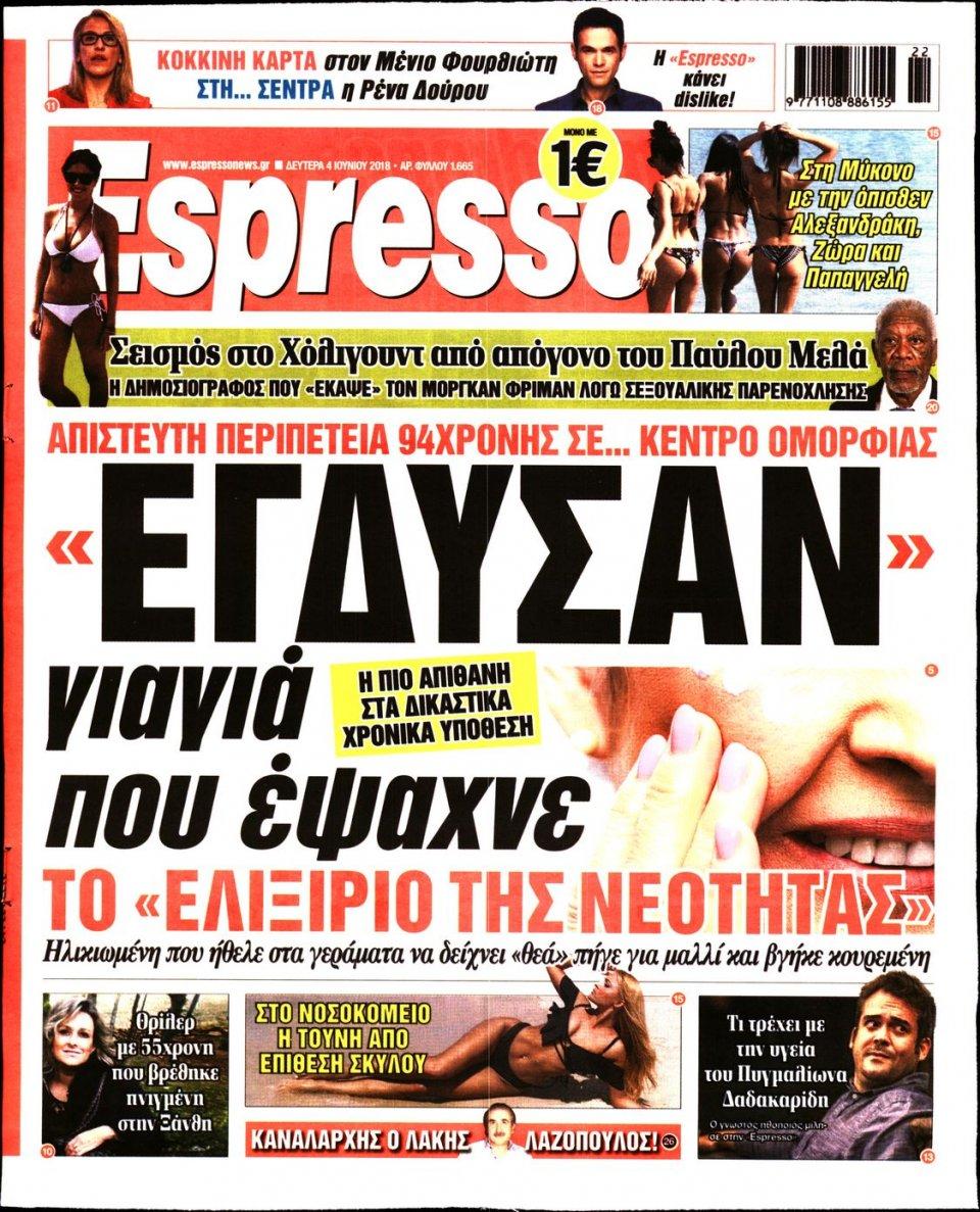 Πρωτοσέλιδο Εφημερίδας - ESPRESSO - 2018-06-04