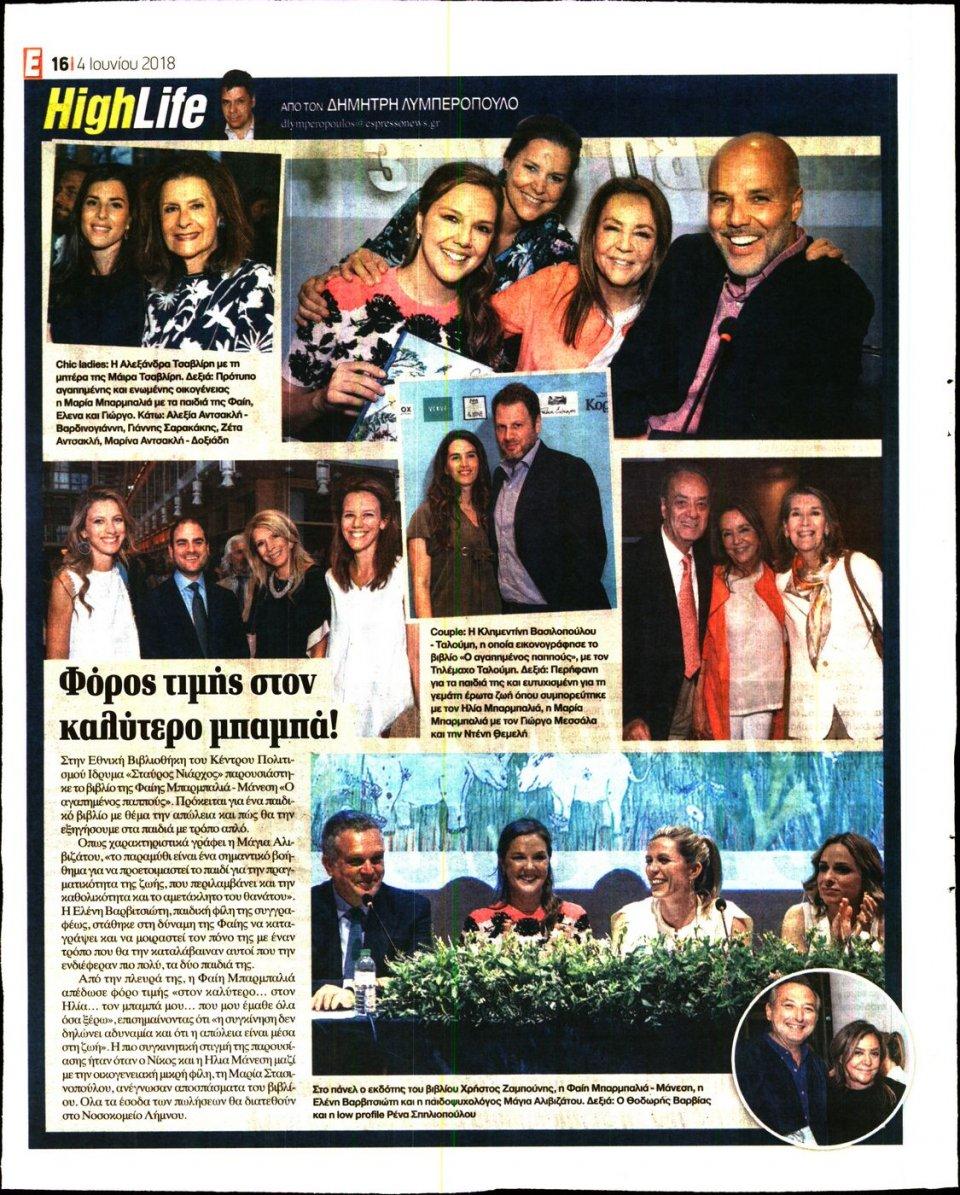 Οπισθόφυλλο Εφημερίδας - ESPRESSO - 2018-06-04