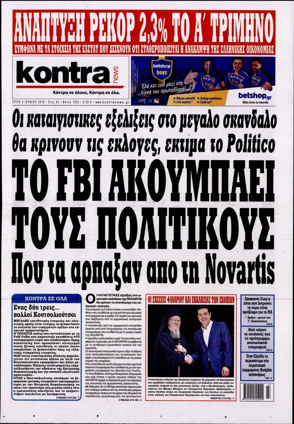 Πρωτοσέλιδο Εφημερίδας - KONTRA NEWS - 2018-06-05