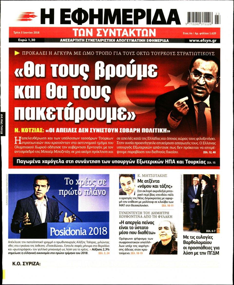 Πρωτοσέλιδο Εφημερίδας - Η ΕΦΗΜΕΡΙΔΑ ΤΩΝ ΣΥΝΤΑΚΤΩΝ - 2018-06-05
