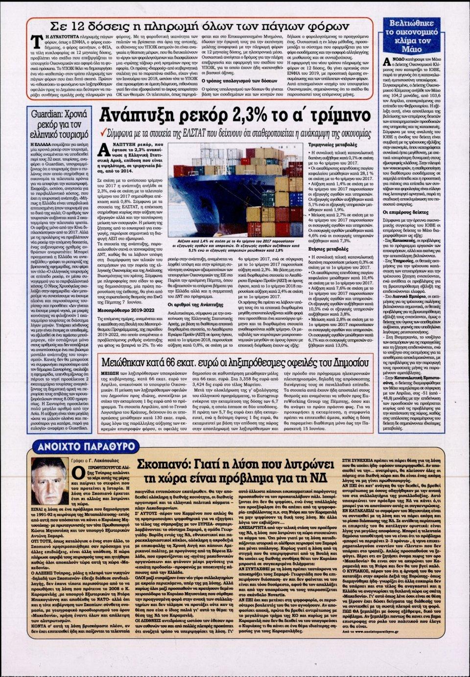 Οπισθόφυλλο Εφημερίδας - KONTRA NEWS - 2018-06-05