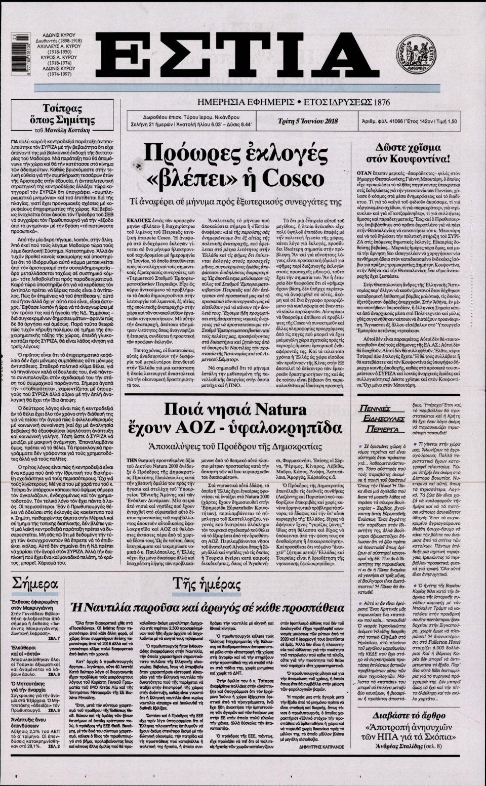 Πρωτοσέλιδο Εφημερίδας - ΕΣΤΙΑ - 2018-06-05