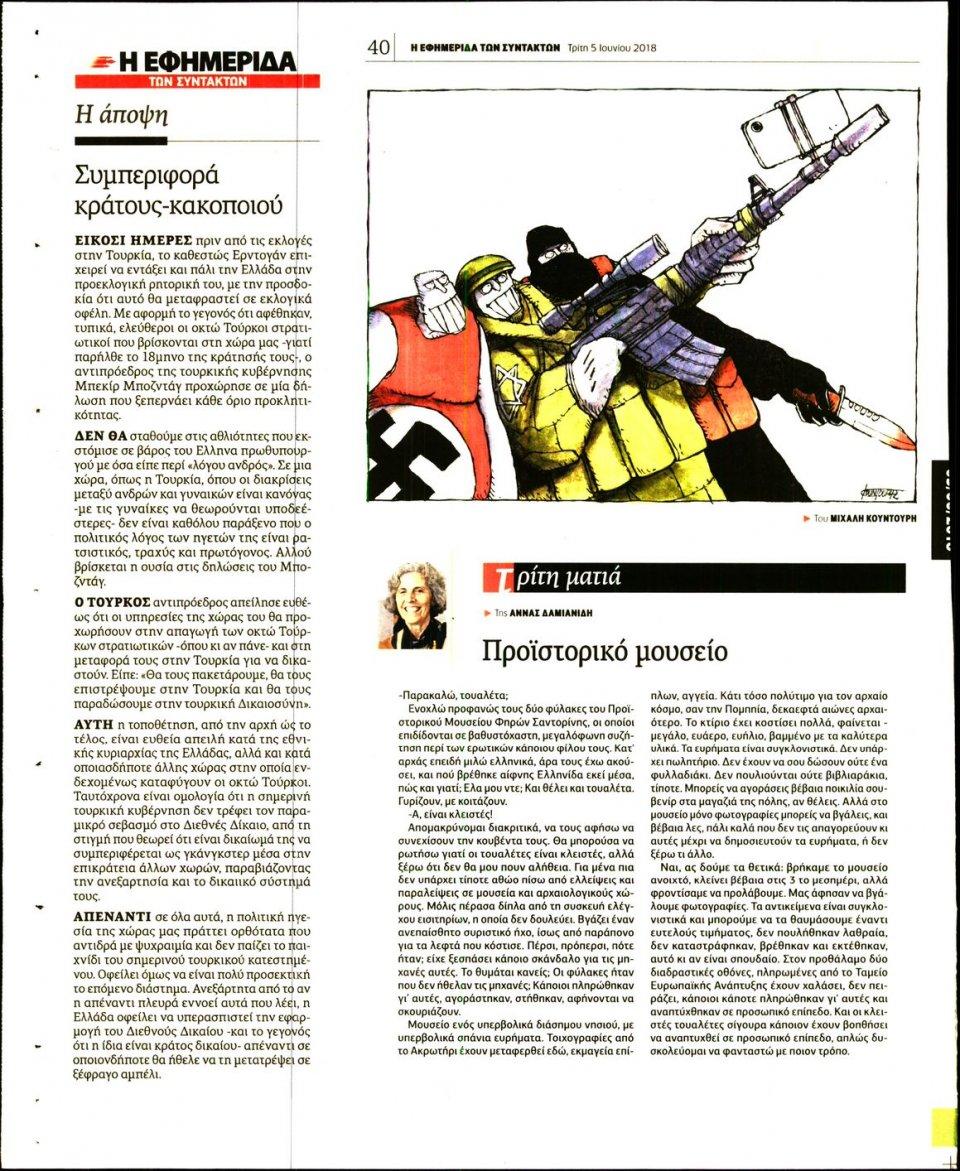 Οπισθόφυλλο Εφημερίδας - Η ΕΦΗΜΕΡΙΔΑ ΤΩΝ ΣΥΝΤΑΚΤΩΝ - 2018-06-05