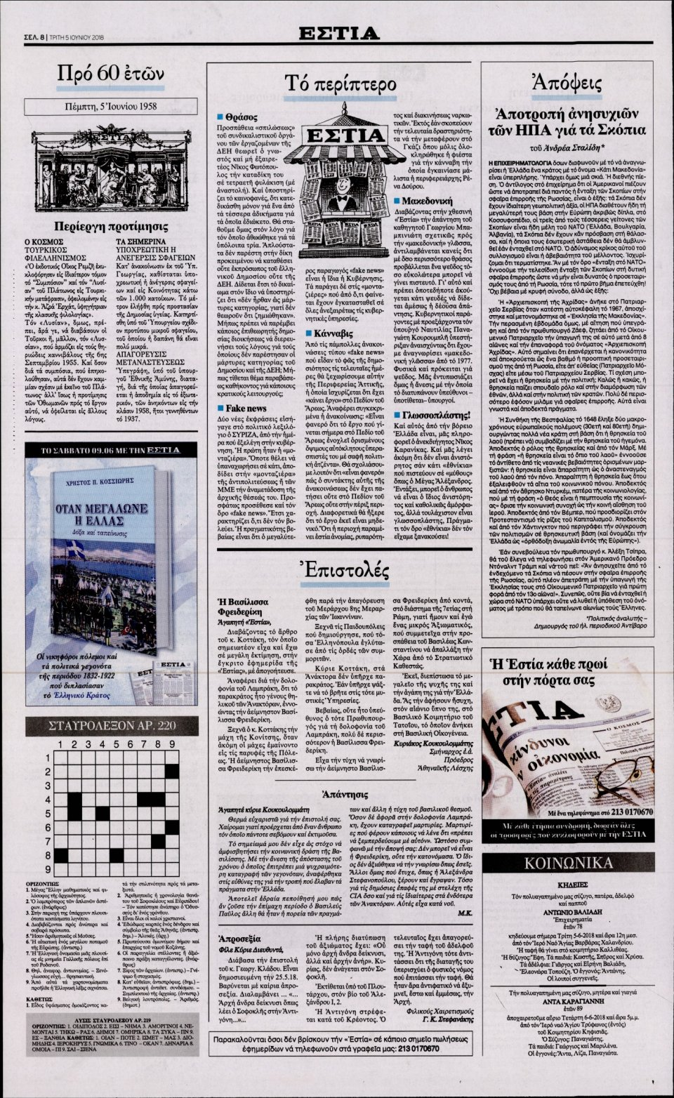 Οπισθόφυλλο Εφημερίδας - ΕΣΤΙΑ - 2018-06-05