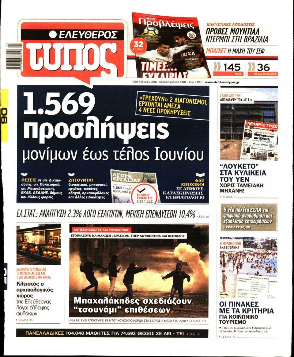 Πρωτοσέλιδο Εφημερίδας - ΕΛΕΥΘΕΡΟΣ ΤΥΠΟΣ - 2018-06-05