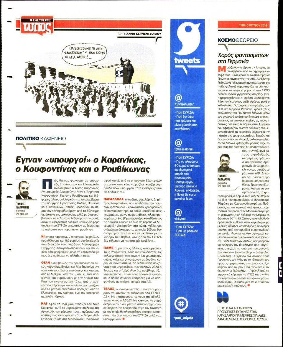 Οπισθόφυλλο Εφημερίδας - ΕΛΕΥΘΕΡΟΣ ΤΥΠΟΣ - 2018-06-05