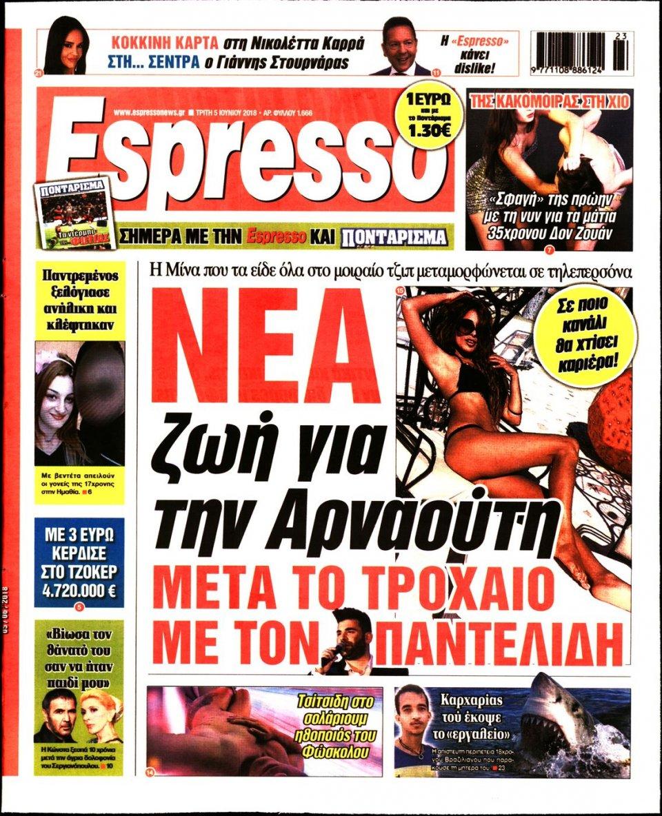 Πρωτοσέλιδο Εφημερίδας - ESPRESSO - 2018-06-05