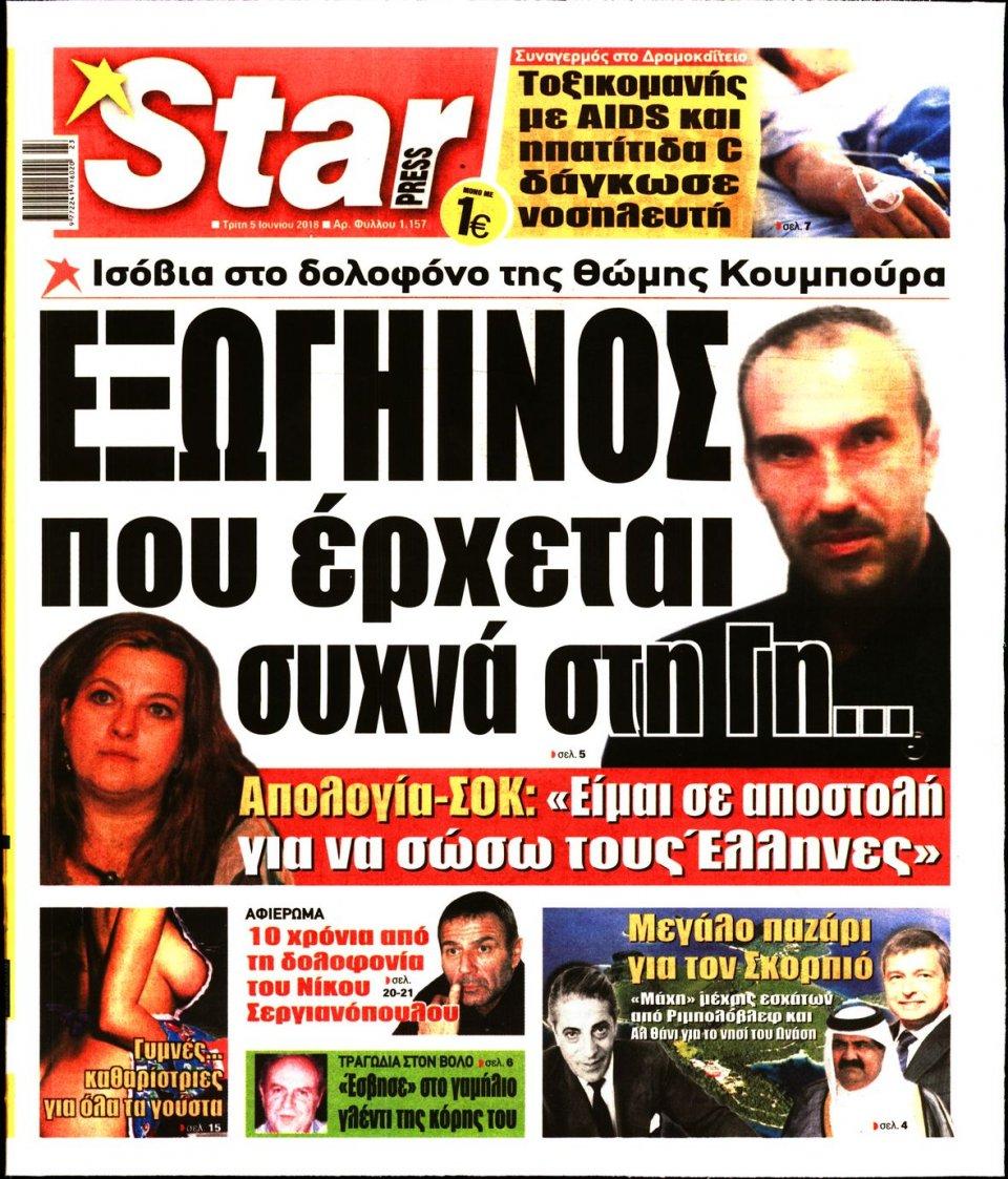Πρωτοσέλιδο Εφημερίδας - STAR PRESS   - 2018-06-05