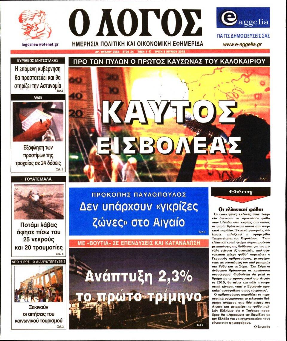 Πρωτοσέλιδο Εφημερίδας - Ο ΛΟΓΟΣ - 2018-06-05