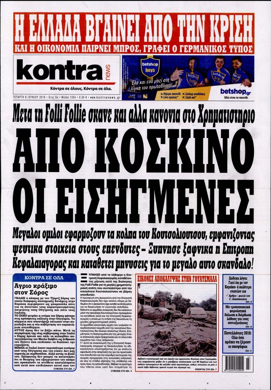Πρωτοσέλιδο Εφημερίδας - KONTRA NEWS - 2018-06-06