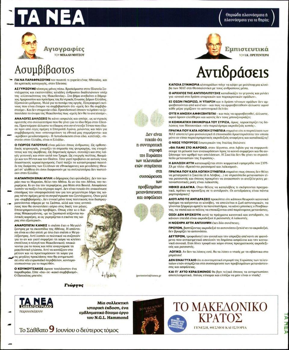 Οπισθόφυλλο Εφημερίδας - ΤΑ ΝΕΑ - 2018-06-06