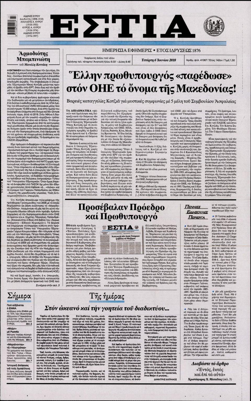 Πρωτοσέλιδο Εφημερίδας - ΕΣΤΙΑ - 2018-06-06