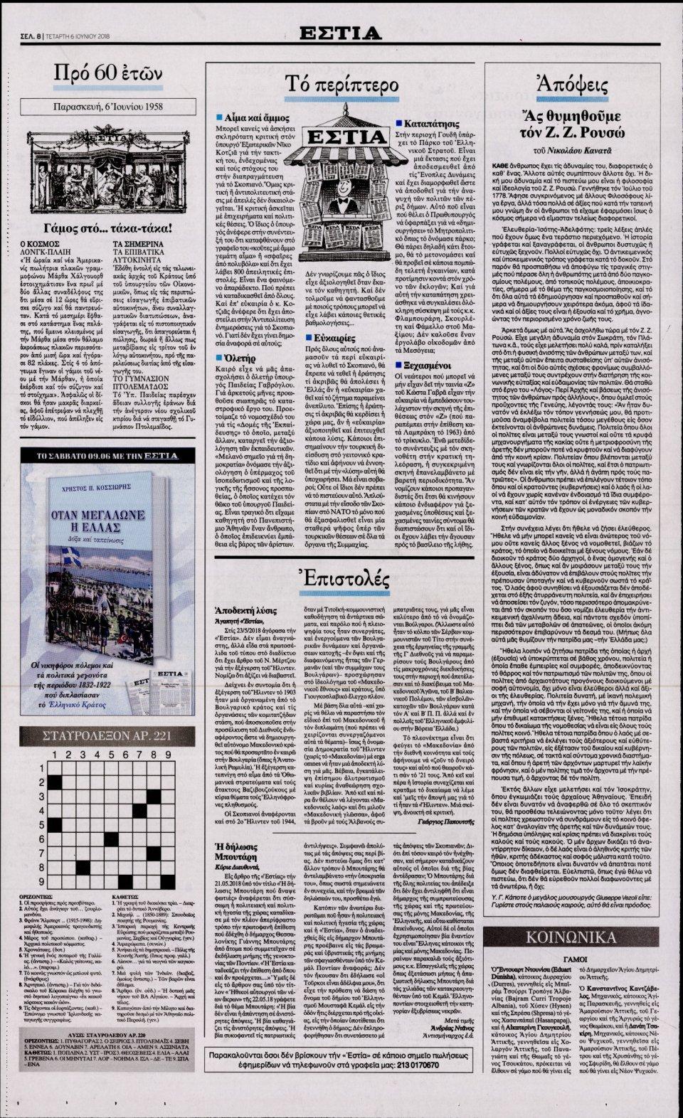 Οπισθόφυλλο Εφημερίδας - ΕΣΤΙΑ - 2018-06-06