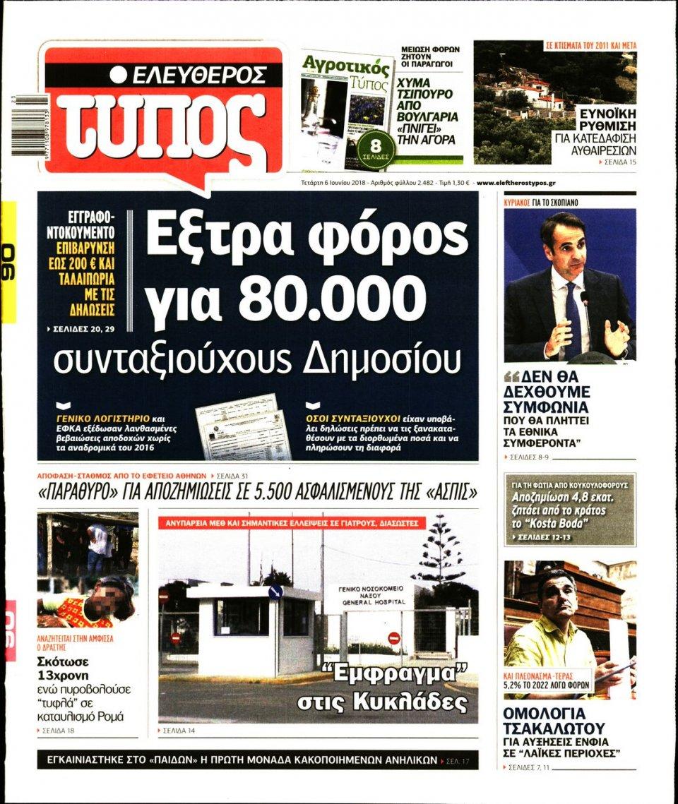 Πρωτοσέλιδο Εφημερίδας - ΕΛΕΥΘΕΡΟΣ ΤΥΠΟΣ - 2018-06-06