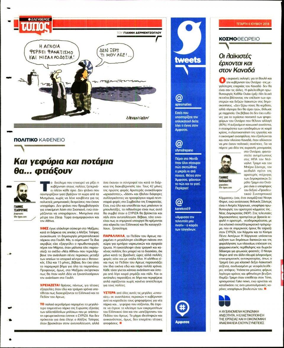 Οπισθόφυλλο Εφημερίδας - ΕΛΕΥΘΕΡΟΣ ΤΥΠΟΣ - 2018-06-06