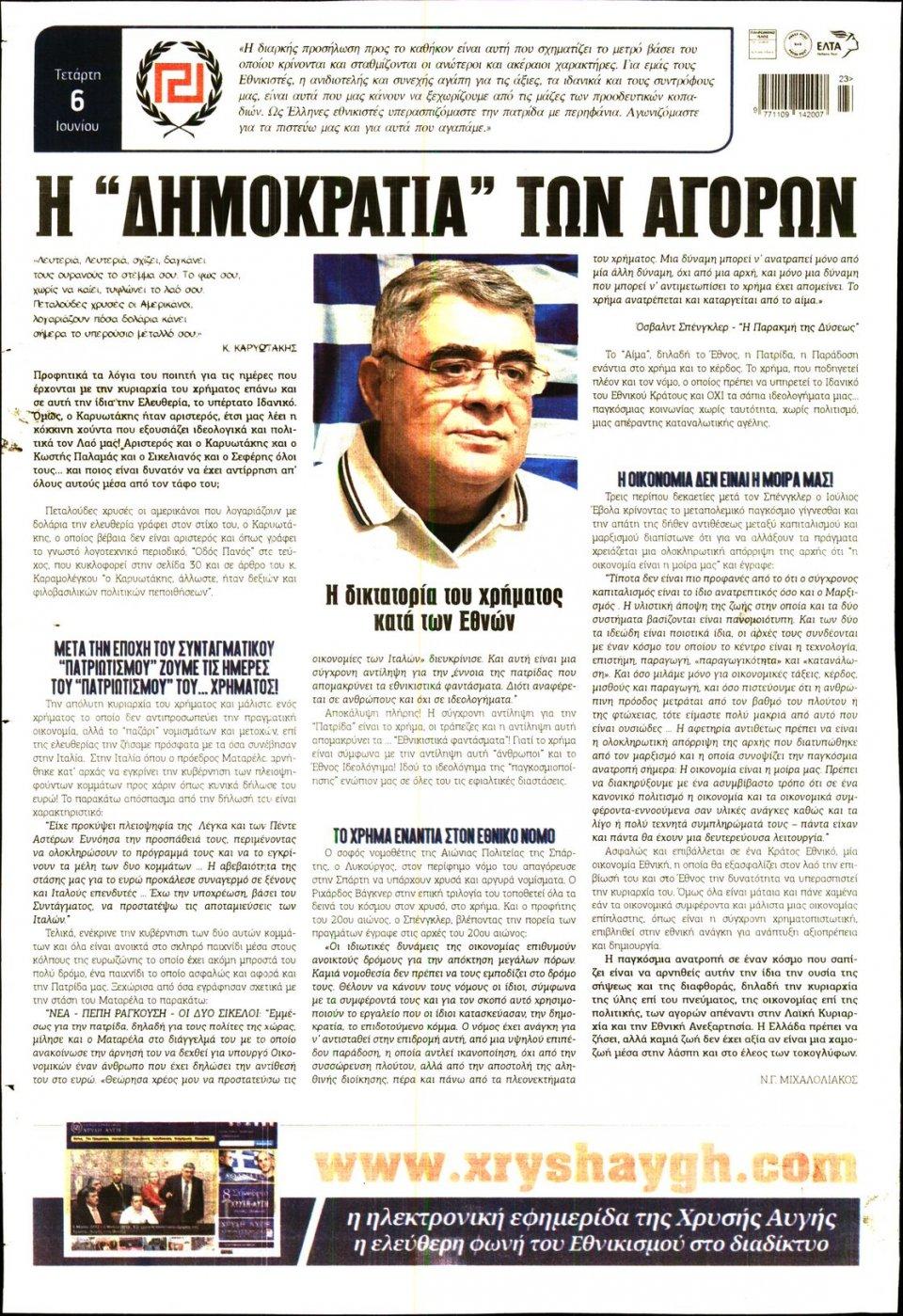 Οπισθόφυλλο Εφημερίδας - ΧΡΥΣΗ ΑΥΓΗ - 2018-06-06