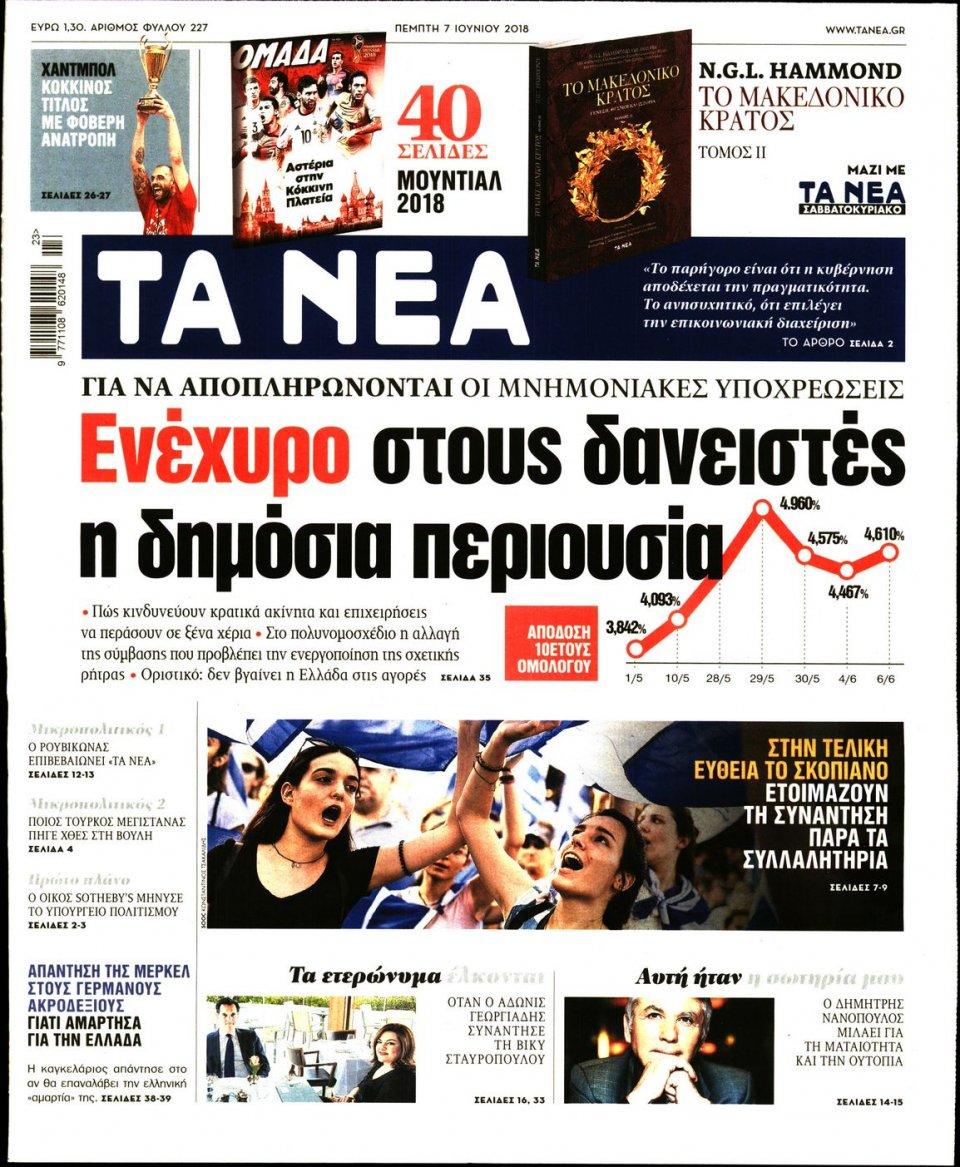 Πρωτοσέλιδο Εφημερίδας - ΤΑ ΝΕΑ - 2018-06-07