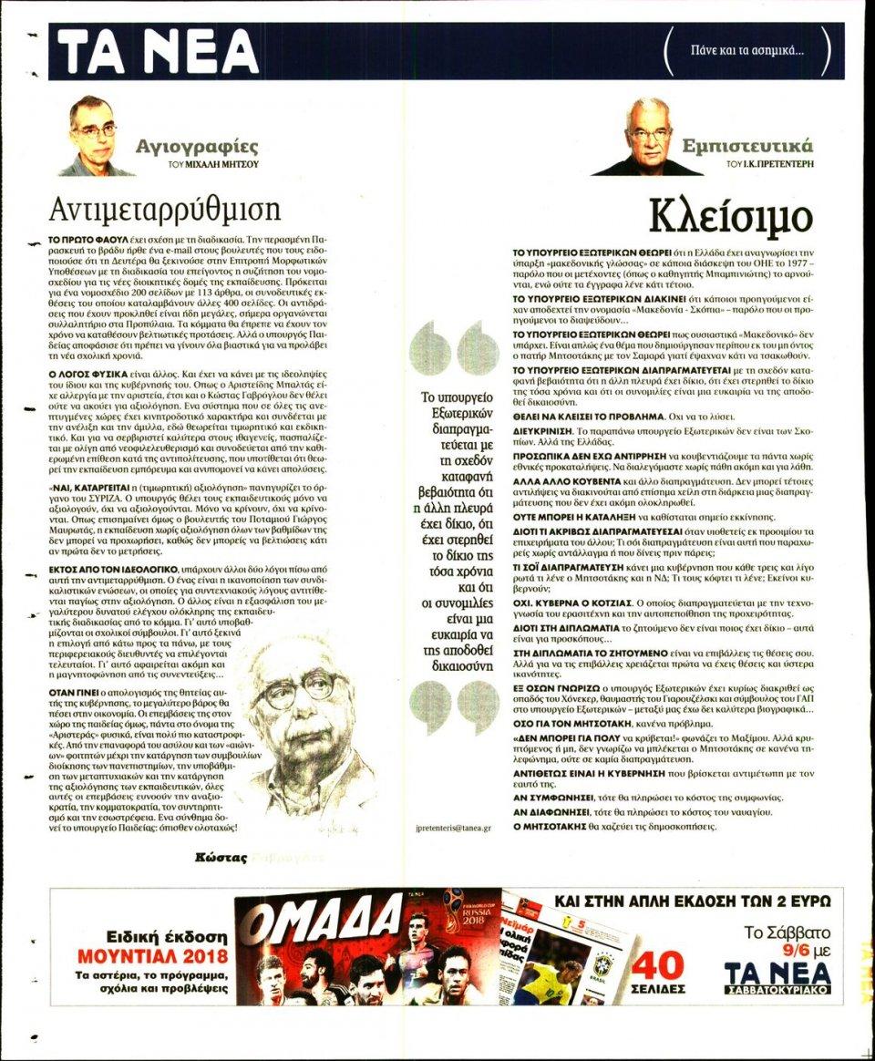 Οπισθόφυλλο Εφημερίδας - ΤΑ ΝΕΑ - 2018-06-07