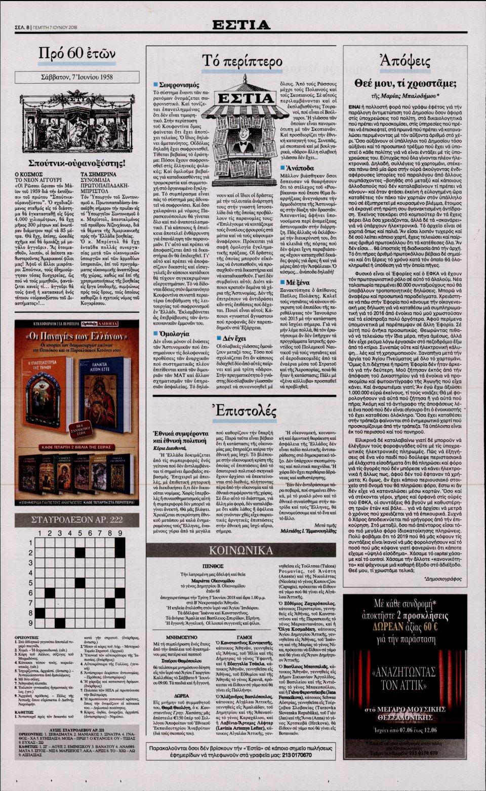 Οπισθόφυλλο Εφημερίδας - ΕΣΤΙΑ - 2018-06-07
