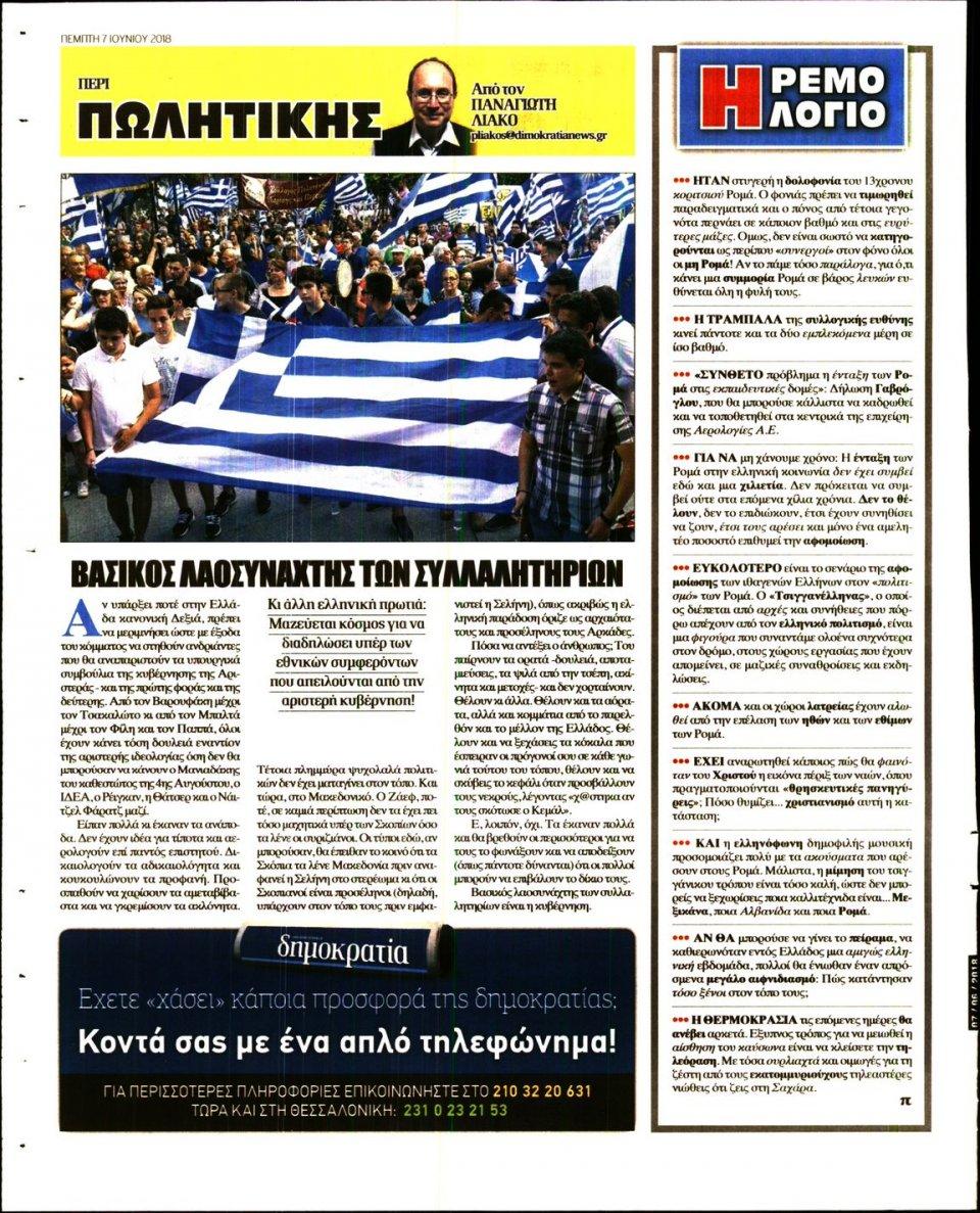 Οπισθόφυλλο Εφημερίδας - ΔΗΜΟΚΡΑΤΙΑ - 2018-06-07